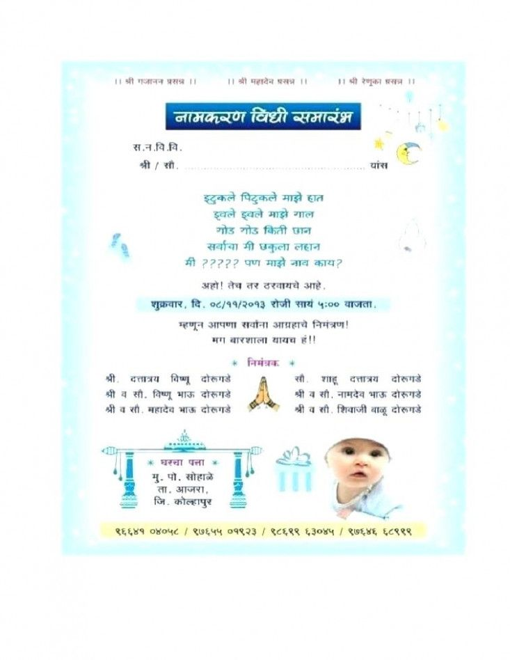 Pin By Mithila On Event In 2020 Naming Ceremony Invitation Baby Shower Invitation Cards Baby Shower Invitation Wording