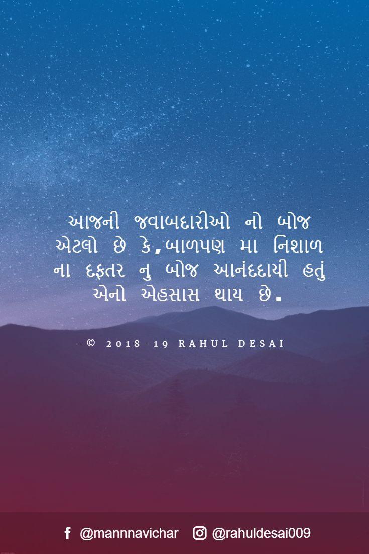Responsibility Quotes Responsibility Quotes Gujarati Quotes Quotes