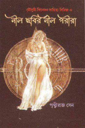 Buy bengali books online in kolkata