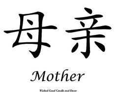 mother Chinese Symbol for tattoo