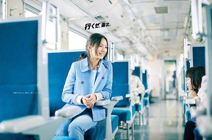 「行くぜ東北。」は痺れるほどかっくいい!個人的にはとても。  木村文乃オシになって大人しくなった2014年「行くぜ、東北。」キャンペーン