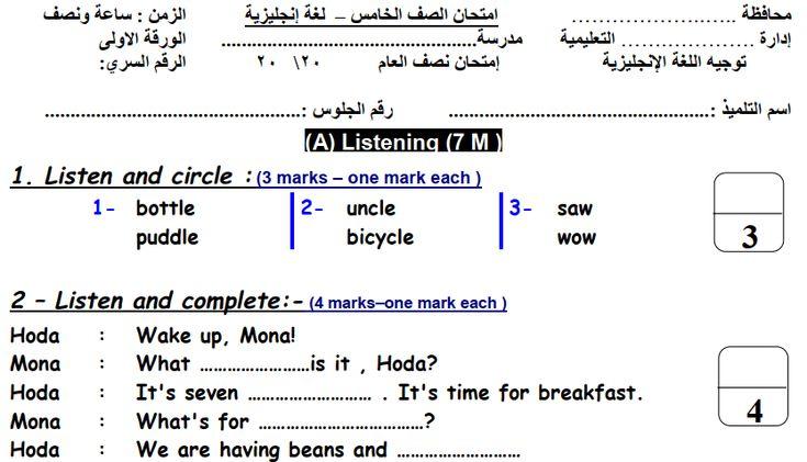 امتحان انجليزى نصف العام الخامس الابتدائى مواصفات 2020 بوابة كويك لووك العربية Math Mark One Marks