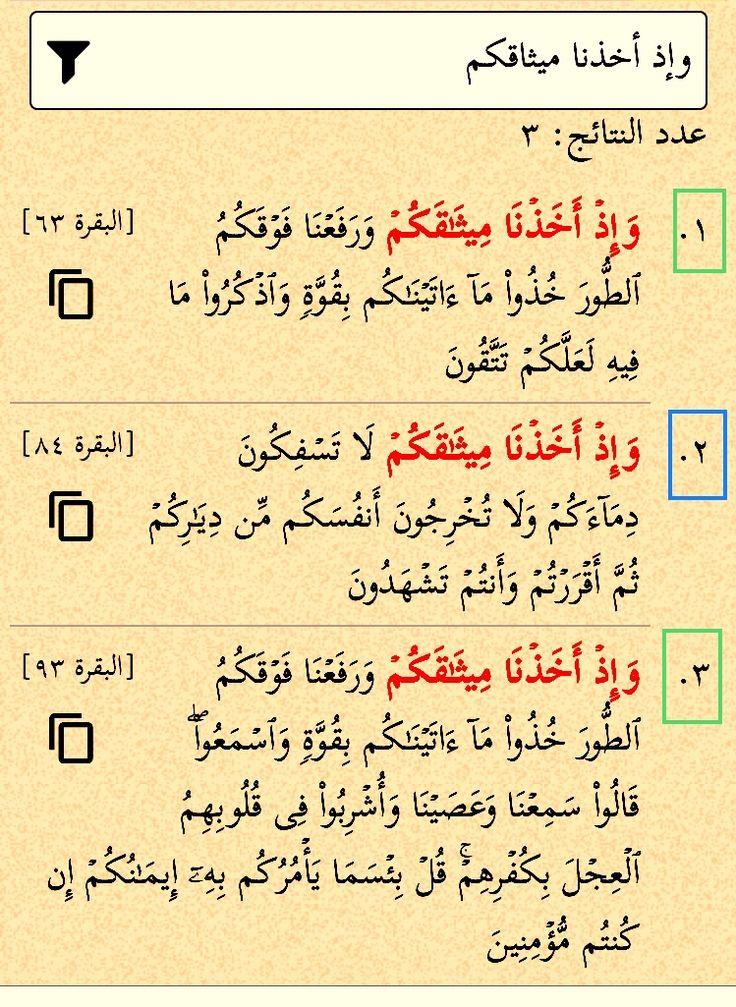 وإذ أخذنا ميثاقكم ثلاث مرا ت في القرآن في سورة البقرة مرتان الطرفان وإذ أخذنا ميثاقكم ورفعنا فوكم الطور واختلاف ا Holy Quran Book Quran Book Holy Quran