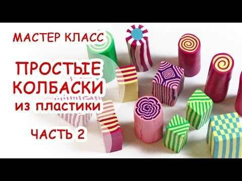 SIMPLE SAUSAGES PART 2 ◆ ◆ ◆ polymer clay MASTER CLASS ANNAORIONA - YouTube