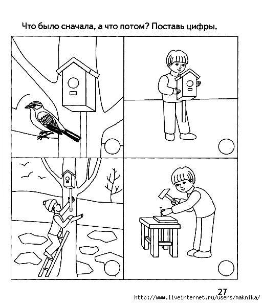 Развивающие занятия.Последовательность событий. Обсуждение на LiveInternet - Российский Сервис Онлайн-Дневников