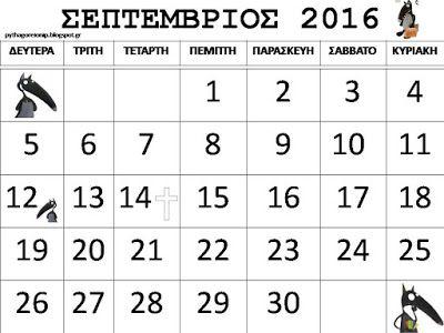 Πυθαγόρειο Νηπιαγωγείο: Ημερολόγια με το λύκο Ζαχαρία 2016-17