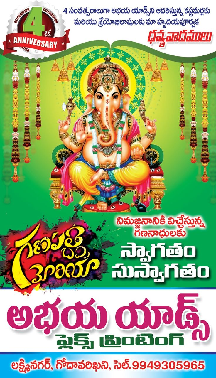 ganesh immersion welcome flex banners from abhayaads - www.abhayaads.com