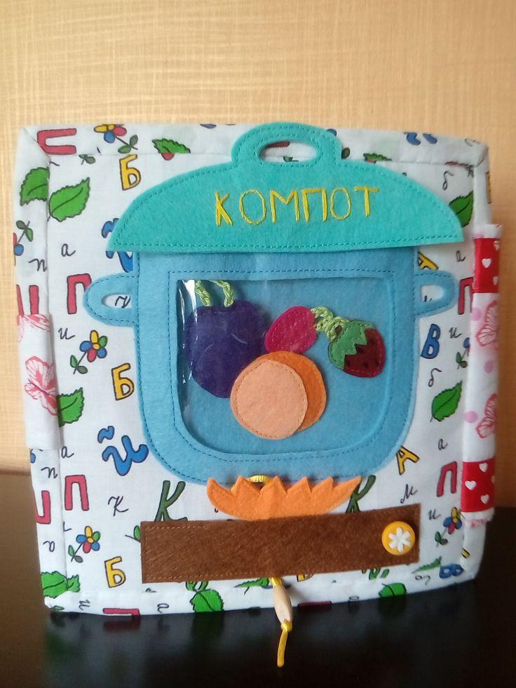 Задняя обложка книжки - Вместе с мамой включаем газ и варим компот из собранных фруктов и ягод  #РазвивающаякнижкаизфетраАлена, #ФетроДетство, #felt, #busyboard