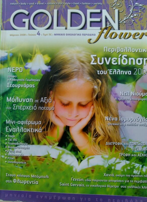 cover GOLDEN FLOWER MAGAZINE