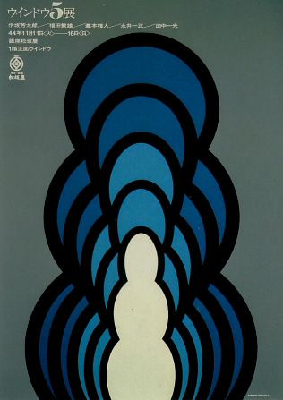 Kazumasa Nagai - this is prob too abstract,  but something bold & graphic would work perfectly