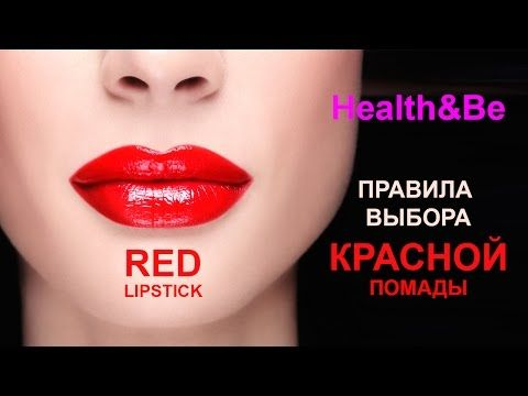 Красная помадаМакияж ❤ Как подобрать оттенок? - YouTube