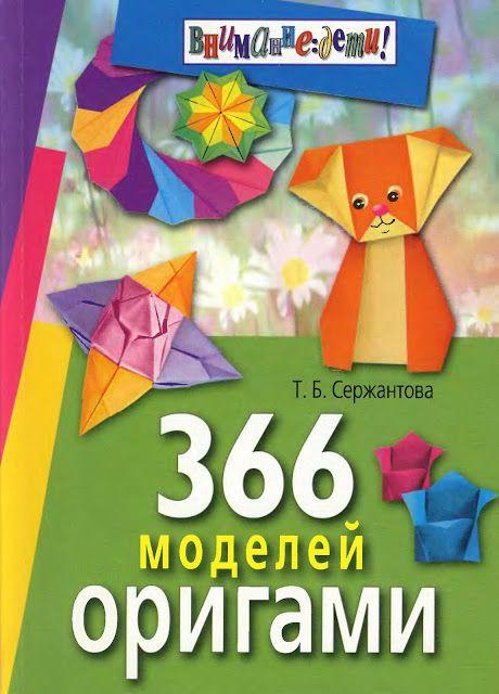 91128 366 Modelos de origami - ManualidadeS Alemanas - Picasa Webalbumok