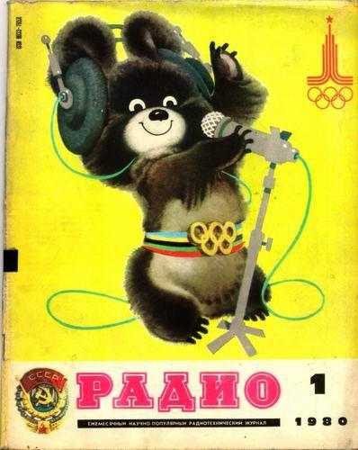 #Mishka olympics russia