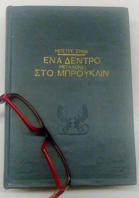 Το e - περιοδικό μας: Το πρώτο μου βιβλίο...