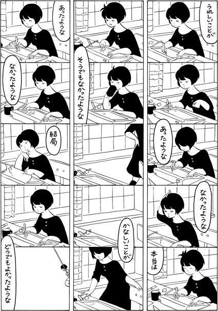 近藤聡乃 春まで1/15秒 p.3 2006.5「タマグラ大博覧会2006」の際に制作販売された本、 「きょうかしょの すみの ぼうにんげんは どこへ いったのだろう」に 掲載されたマンガです。