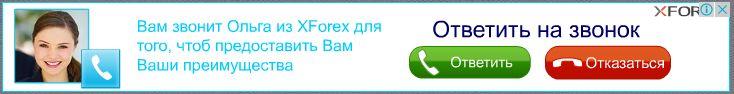 Ответ на звонок, XForex