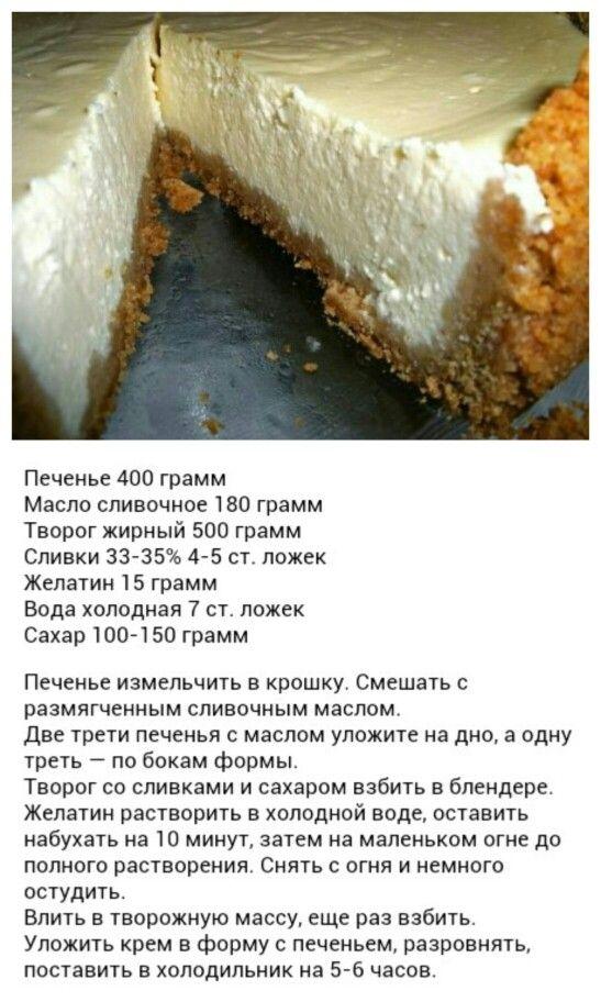 Торт из печенья и творога в холодильнике