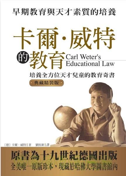 LOVE what you do!: Part 1: Carl Weter's Educational Law
