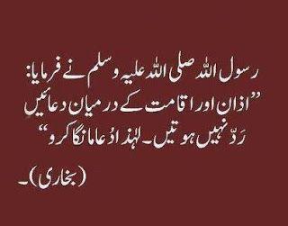 AMAZING ISLAMIC WALLPAPERS: AHADEES-E-MUBARKA - hadith e nabvi in urdu, sahi bukhari, tirmizi, sahi muslim