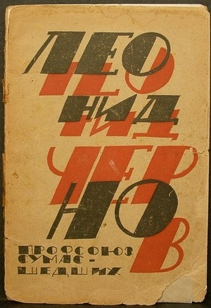 Soviet book cover