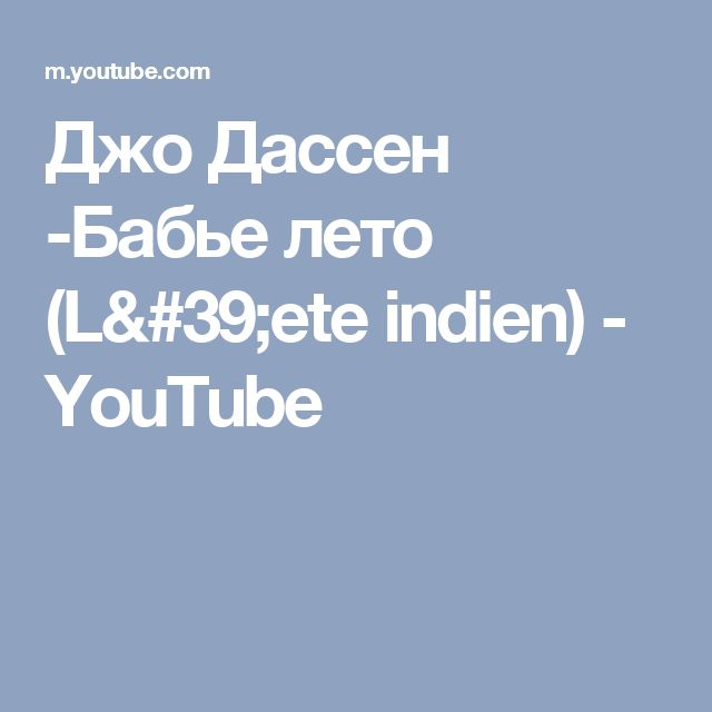 Джо Дассен -Бабье лето (L'ete indien) - YouTube