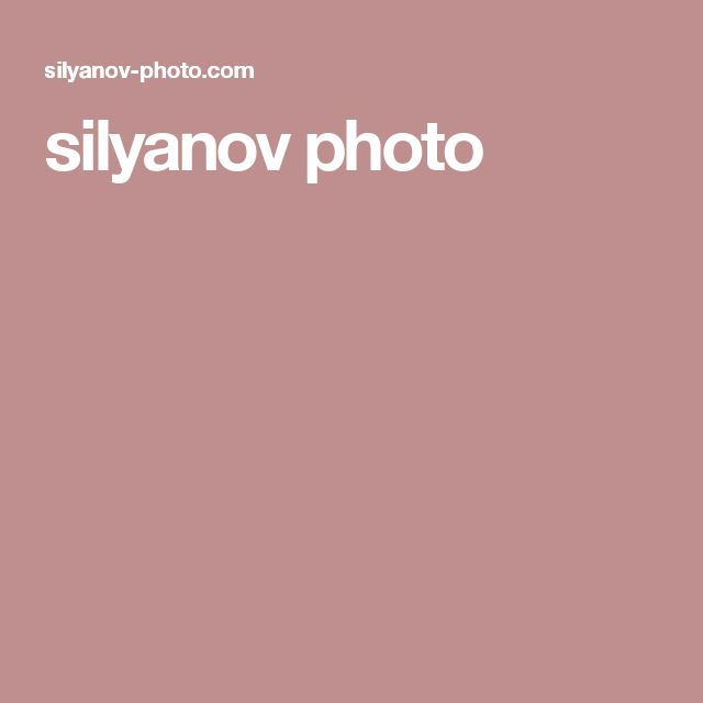 silyanov photo