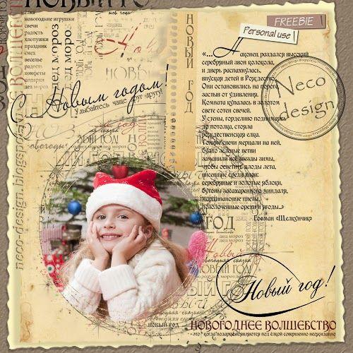 Set WordArt №75 - Новогоднее волшебство:Design by Neco