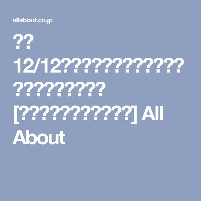画像 12/12:効果に差が出る!スクワットの正しいやり方 [パーツ別ダイエット方法] All About