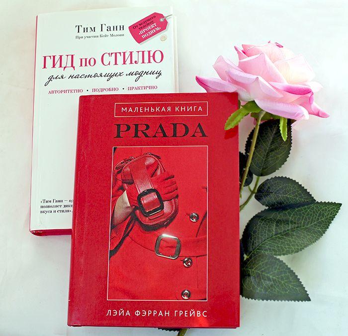 Книги о красоте и стиле: Лэйа Фэрран Грейвс - Маленькая книга Prada, Тим Ганн - Гид по стилю для настоящих модниц. Отзыв http://be-ba-bu.ru/polezno/books/knigi-o-krasote-i-stile-leja-ferran-grejvs-malenkaya-kniga-prada-tim-gann-gid-po-stilyu-dlya-nastoyashhih-modnits-otzyv.html