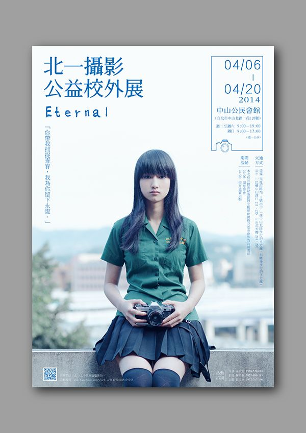 《Eternal 北一攝影公益校外展》/ 海報A版