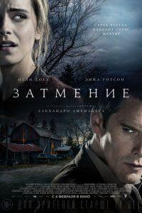 Фильм Затмение (2016) смотреть онлайн бесплатно в хорошем качестве полный фильм полностью hd