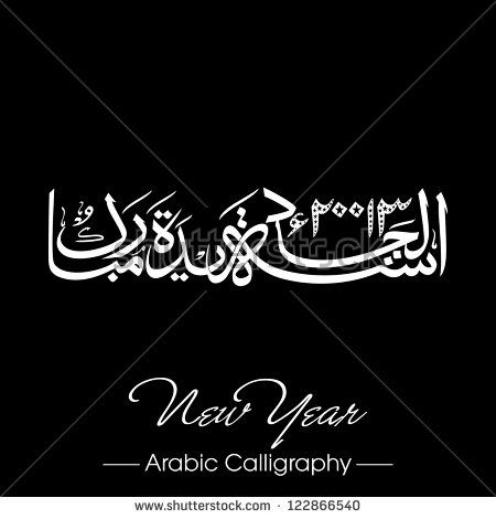 urdu calligraphy of naya saal mubarak ho happy new year eps 10 font pinterest islamic calligraphy islam and calligraphy