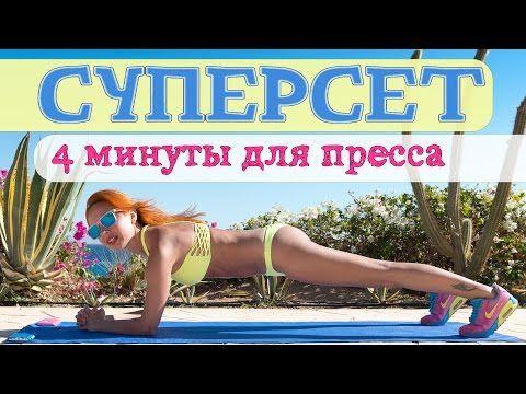 СУПЕРСЕТ | 4 минуты для ПРЕССА | Жиросжигающая тренировка | Фитнес дома - YouTube