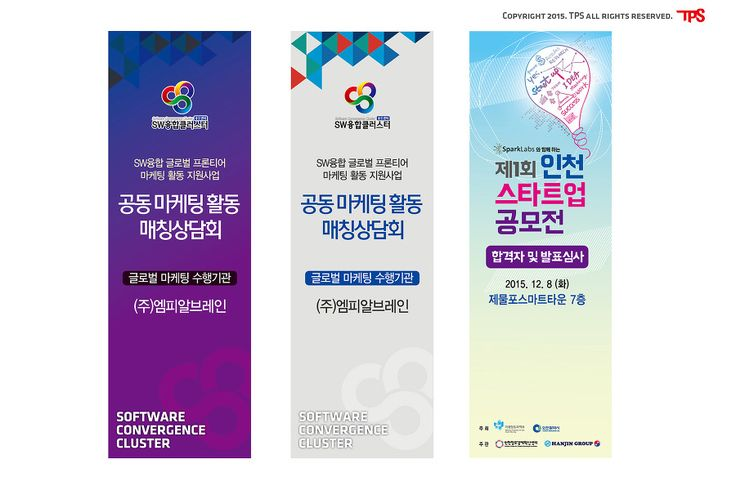 TPS DESIGN GROUP :: 인천 배너디자인 및 제작