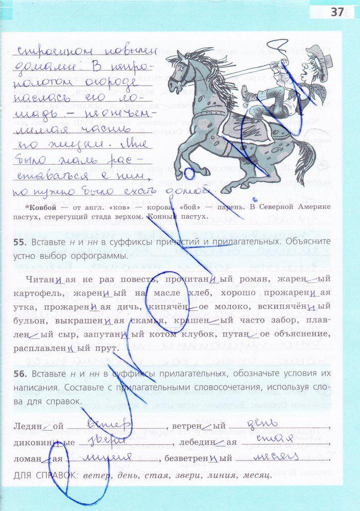 Списывай.ру 8 класс биология
