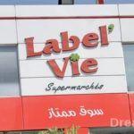 LabelVie recrute 4 Profils Responsable Magasin/Auditeur/Chargé RH/Stagiaire (Plusieurs Villes) - توظيف 4 مناصب