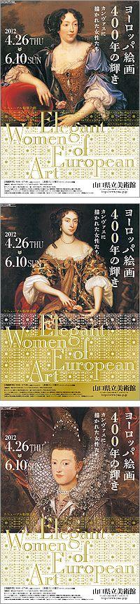 「ヨーロッパ絵画400年の輝き カンヴァスに描かれた女性たち」ポスター