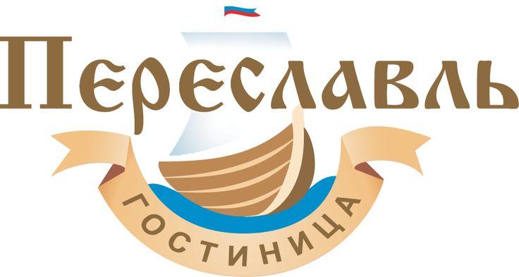 Какой логотип нашей гостиницы Вам нравится больше? Голосуйте за понравившийся логотип в нашей группе в контакте https://vk.com/hotelpereslavl.