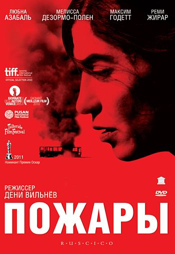 Пожары (Incendies)