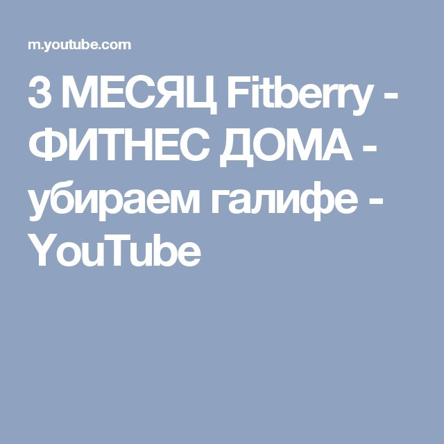 3 МЕСЯЦ Fitberry - ФИТНЕС ДОМА - убираем галифе - YouTube