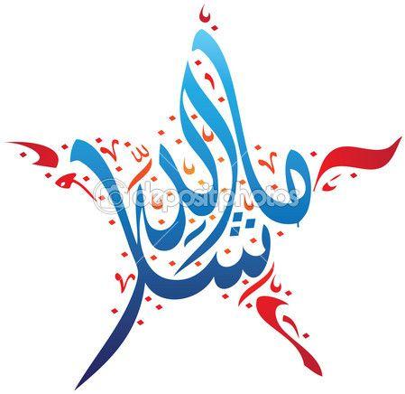 """Ma'sha'Allah"" = God has willed it. Arabic Calligraphy"