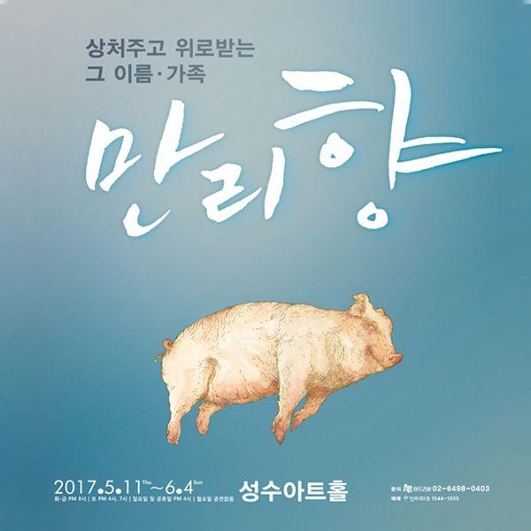[초대이벤트] 연극 <만리향> 초대이벤트 - 6월 3일(토) 4시 성수아트홀