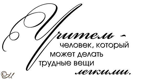 Учитель_01.png (560×308)