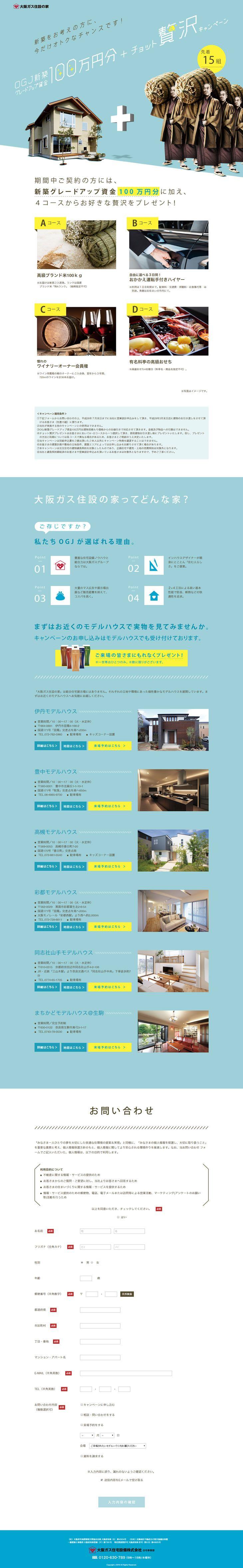 大阪ガス住設の家【不動産関連】のLPデザイン。WEBデザイナーさん必見!ランディングページのデザイン参考に(シンプル系)
