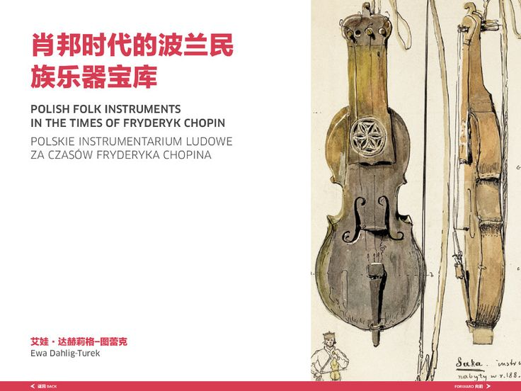 Strona z katalogu do wystawy// Page from the inside of the #exhibition #catalogue .#instruments #instrumentyludowe