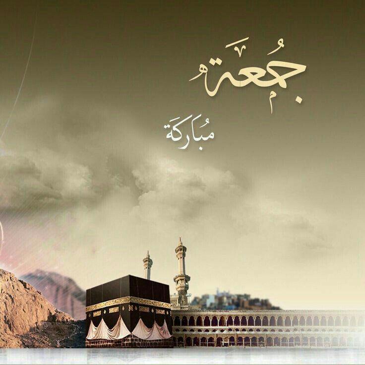 Pin By Noshi On Islam Quran Juma Mubarak Images Jumma Mubarik Jumma Mubarak Images