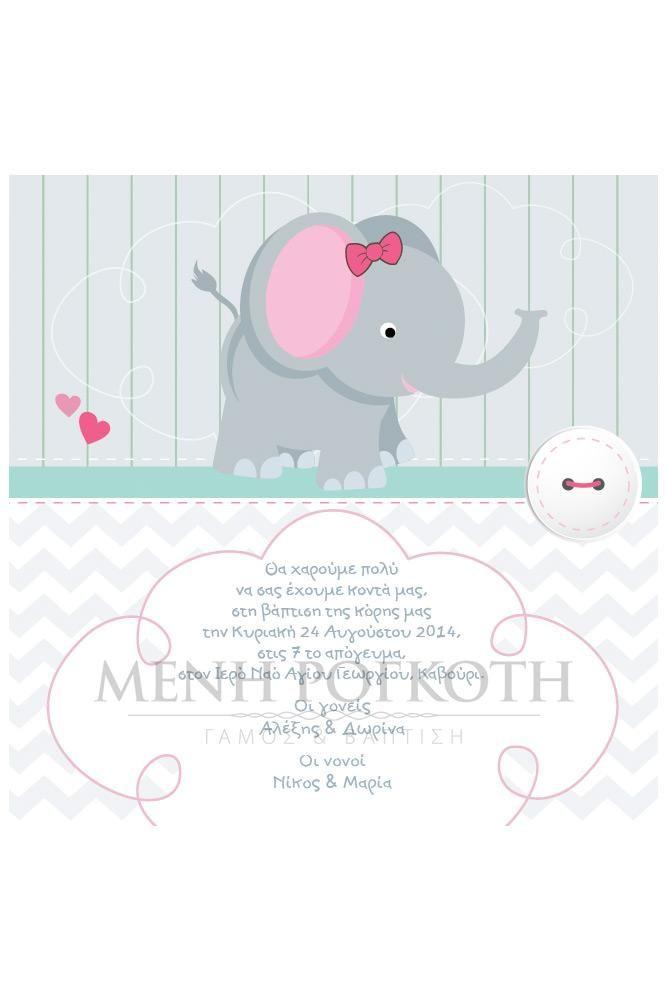Προσκλητήριο βάπτισης για κορίτσι ελεφαντάκι