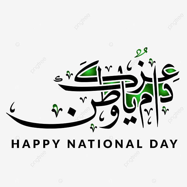 المملكة العربية السعودية الكويت خط اليوم الوطني السعودية اليوم الوطني السعودي استقلال السعودية Png والمتجهات للتحميل مجانا In 2021 Kuwait National Day National Day