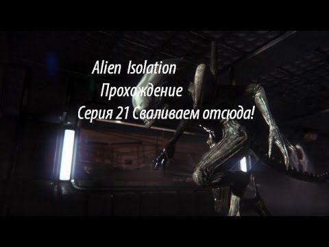 Alien  Isolation Прохождение Серия 21 Сваливаем отсюда!