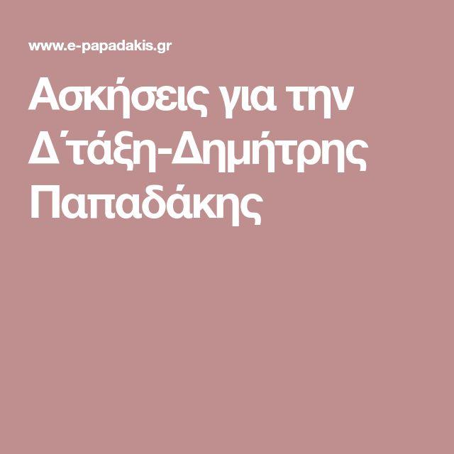 Ασκήσεις για την Δ΄τάξη-Δημήτρης Παπαδάκης